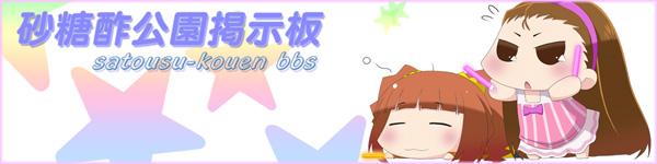 ◆砂糖酢公園掲示板◇